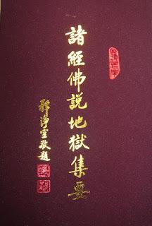 Chư Kinh Phật Thuyết Địa Ngục Tập Yếu