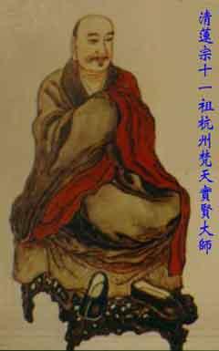 11 Thật Hiền Ðại Sư