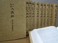 Sơ lược quá trình phiên dịch, soạn thuật và hình thành đại tạng kinh Hán văn